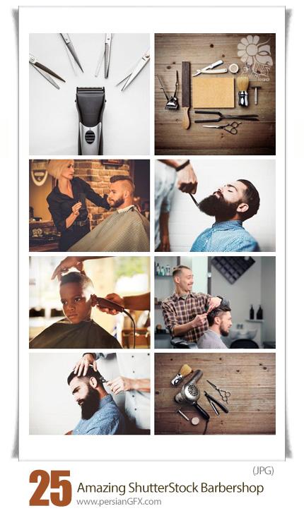 دانلود تصاویر با کیفیت آرایشگاه مردانه، سلمانی از شاتر استوک - Amazing ShutterStock Barbershop