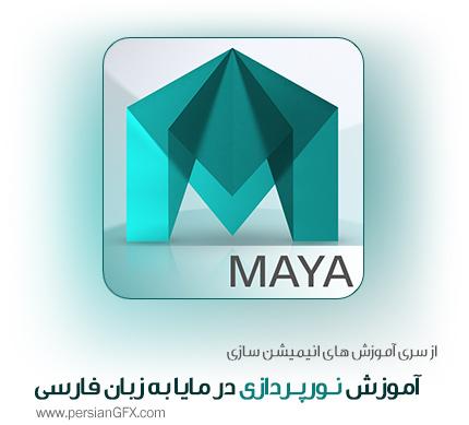 آموزش نورپردازی در مایا 2016 از پایه تا فوق پیشرفته به زبان فارسی