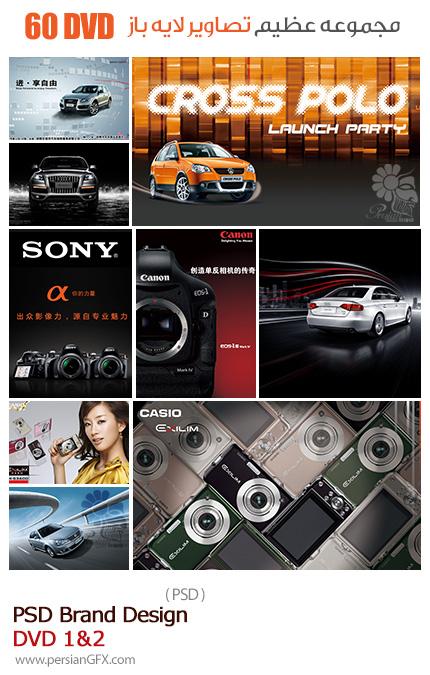 دانلود مجموعه تصاویر لایه باز تجاری - دی وی دی 1 و 2