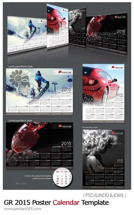 دانلود تصاویر لایه باز قالب ایندیزاین طرح تقویم دیواری 2015 از گرافیک ریور - Graphicriver 2015 Poster Calendar Template