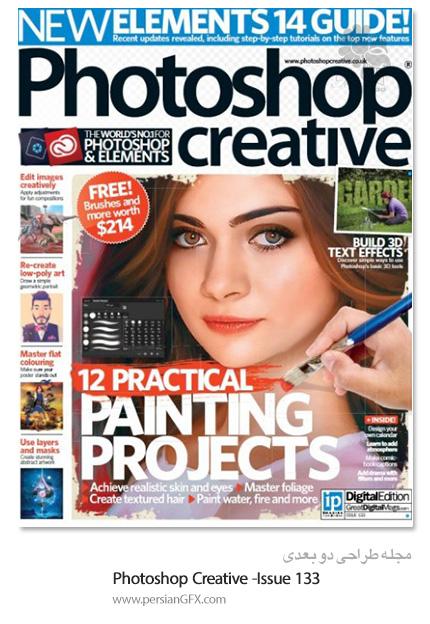 دانلود مجلات آموزش فتوشاپ - Photoshop Creative - Issue 133, 2015
