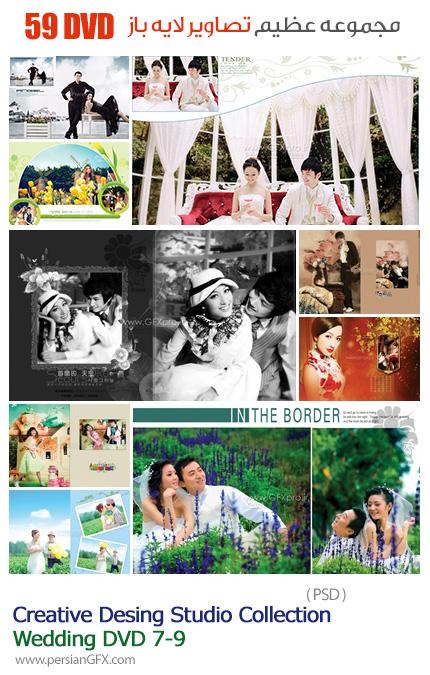 دانلود مجموعه تصاویر لایه باز عروسی - دی وی دی 7 تا 9