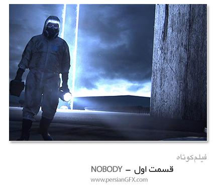 دانلود برترین فیلم های کوتاه - قسمت اول - NOBODY