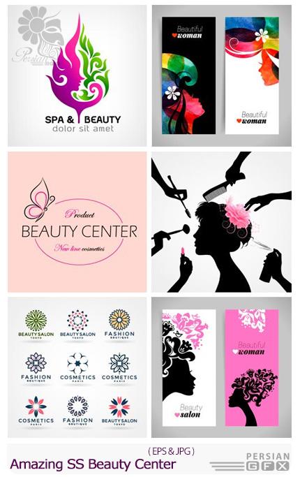 دانلود تصاویر وکتور عناصر طراحی مرکز زیبایی از شاتر استوک - Amazing ShutterStock Beauty Center