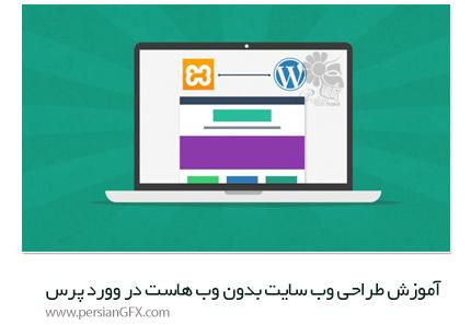دانلود آموزش طراحی، ایجاد کردن و تست وب سایت بدون وب هاست در وورد پرس از یودمی - Udemy WordPress: Design, Develop And Test Without A Webhost