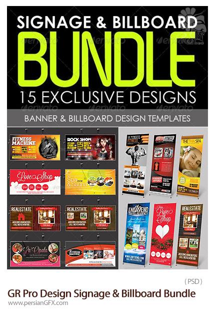 دانلود تصاویر لایه باز قالب پیش نمایش یا موکاپ بیلبوردهای تبلیغاتی از گرافیک ریور - Graphicriver Pro Design Signage And Billboard Bundle 15 In 1
