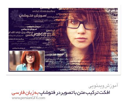 دانلود آموزش افکت ترکیب متن با تصویر در فتوشاپ به زبان فارسی