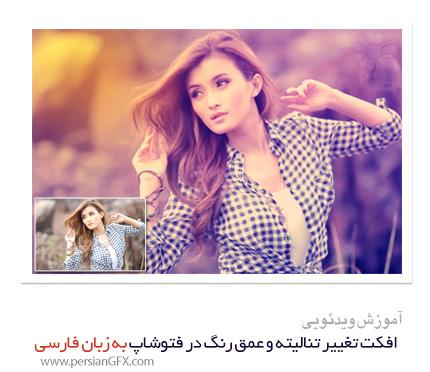 دانلود آموزش تغییرتنالیته و عمق رنگ تصویر در فتوشاپ به زبان فارسی