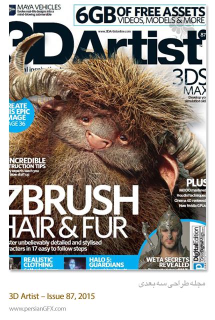 دانلود مجلات آموزش طراحی سه بعدی - 3D Artist - Issue 87- 2015