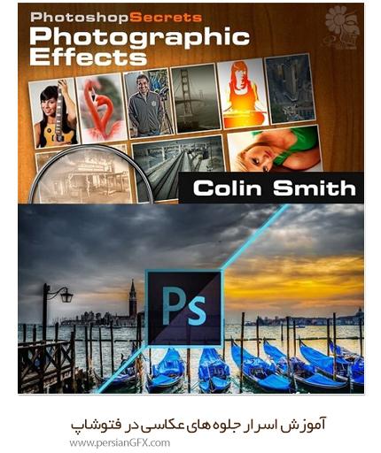دانلود آموزش اسرار جلوه های عکاسی در فتوشاپ از PhotoshopCAFE - PhotoshopCAFE Photoshop Secrets: Photographic Effects