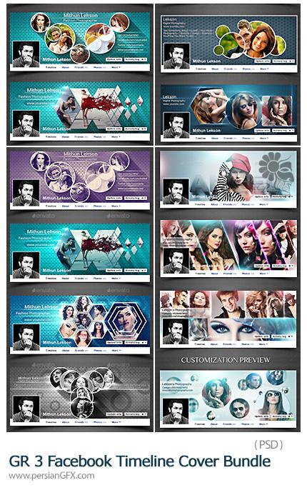 دانلود مجموعه تصاویر لایه باز قالب آماده کاور فیسبوک از گرافیک ریور - GraphicRiver 3 Facebook Timeline Cover Bundle