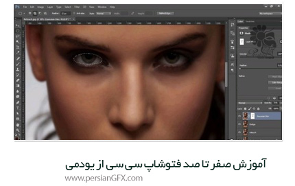 دانلود آموزش صفر تا صد فتوشاپ سی سی از یودمی - Udemy Adobe Photoshop CC 2015 From Zero To Mastery