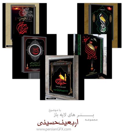 مجموعه بنرهای لایه باز با موضوع اربعین حسینی
