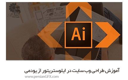 دانلود آموزش طراحی وب سایت در ایلوستریتور از یودمی - Udemy Design A Corporate Website In Adobe Illustrator