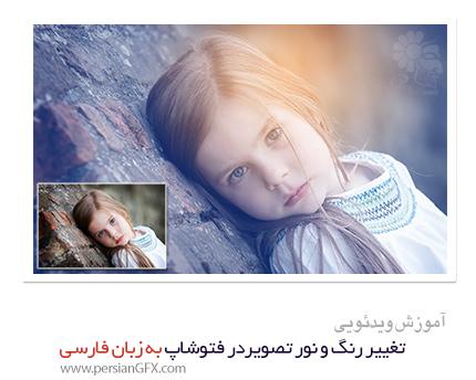 دانلود آموزش تغییر رنگ و نور تصویر در فتوشاپ به زبان فارسی