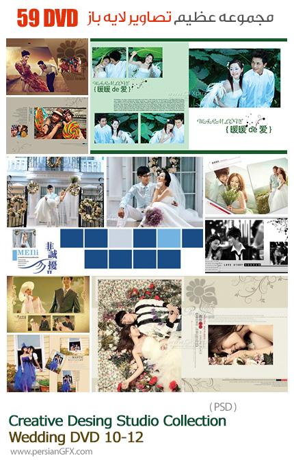 دانلود مجموعه تصاویر لایه باز عروسی - دی وی دی 10 تا 12
