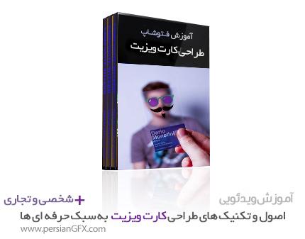 آموزش طراحی کارت ویزیت به سبک حرفه ای ها به همراه تکنیک ها و ترفند ها به زبان فارسی