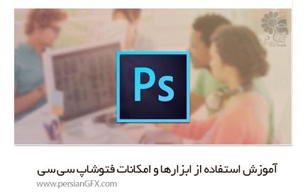 آموزش استفاده از ابزارها و امکانات فتوشاپ سی سی از یودمی - Udemy Introduction To Adobe Photoshop CC