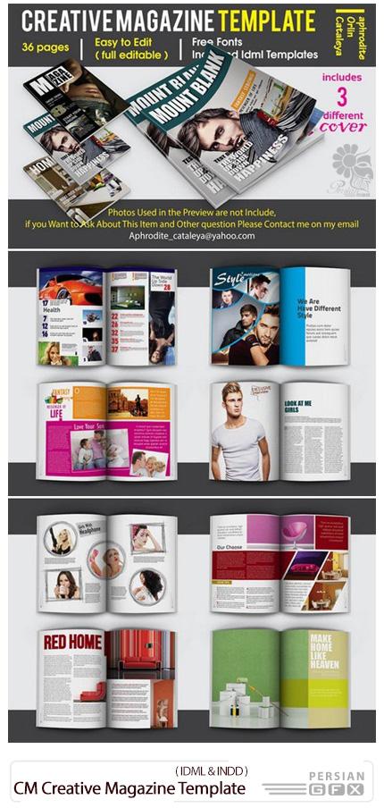دانلود تصاویر لایه باز قالب ایندیزاین مجله های خلاقانه - CM Creative Magazine Template
