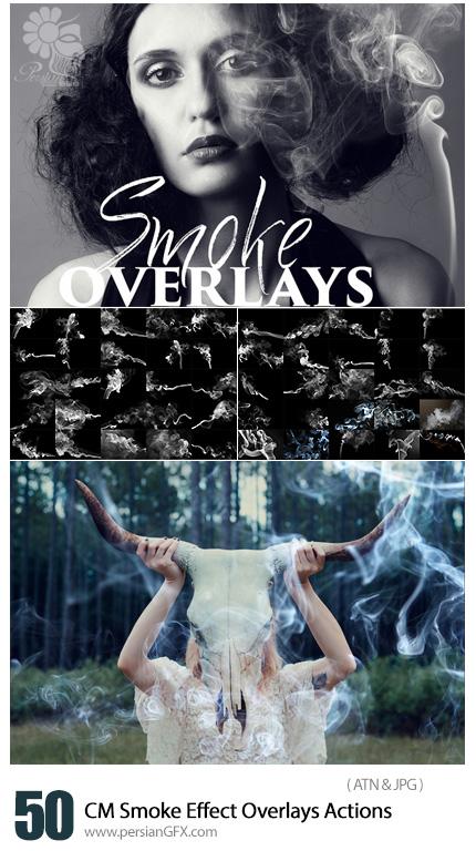 دانلود اکشن فتوشاپ ایجاد دود بر روی تصاویر - CM 50 Smoke Effect Overlays Actions