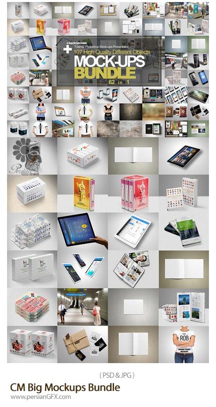 دانلود مجموعه تصاویر لایه باز قالب پیش نمایش یا موکاپ اشیاء مختلف، باکس، تی شرت، بیلبورد، موبایل و ... - CM Big Mock Ups Bundle