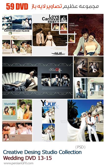دانلود مجموعه تصاویر لایه باز عروسی - دی وی دی 13 تا 15