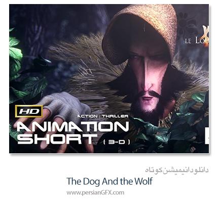 دانلود انیمیشن کوتاه - THE DOG AND THE WOLF