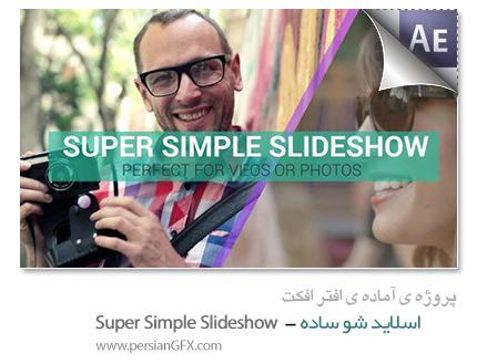 دانلود پروژه آماده افترافکت - نمایش اسلایدشو ساده  - Super Simple Slideshow
