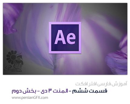 آموزش ویدئویی After EFfects  -قسمت ششم- شروع کار در المنت 3 دی - بخش دوم - به زبان فارسی