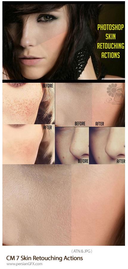 دانلود 7 اکشن فتوشاپ رتوش پوست - CM 7 Skin Retouching Actions