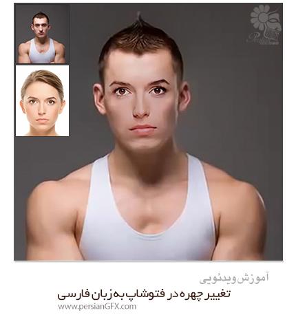 دانلود آموزش تغییر چهره در فتوشاپ به زبان فارسی