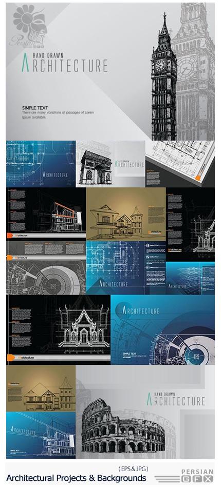 دانلود تصاویر وکتور پس زمینه پروژه های معماری مکان های معروف دنیا - Architectural Projects And Backgrounds