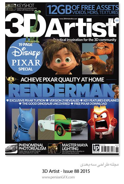 دانلود مجلات آموزش طراحی سه بعدی - 3D Artist - Issue 88- 2015
