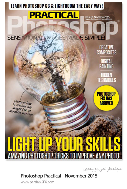 دانلود مجلات آموزش فتوشاپ - Practical Photoshop - November 2015