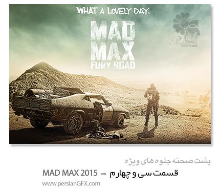 پشت صحنه ی ساخت جلوه های ویژه سینمایی و انیمیشن، قسمت سی و چهارم - Mad Max 2015
