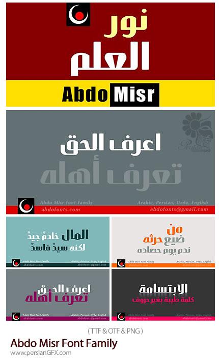 دانلود فونت فارسی، عربی، اردو و انگلیسی عبدو مصر - Abdo Misr Font Family