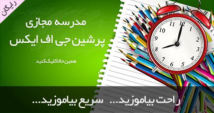 مدرسه مجازی پرشین جی اف ایکس افتتاح شد...