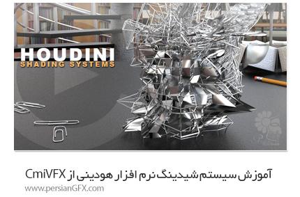 آموزش سیستم شیدینگ نرم افزار هودینی از CmiVFX - CmiVFX Houdini Shading Systems