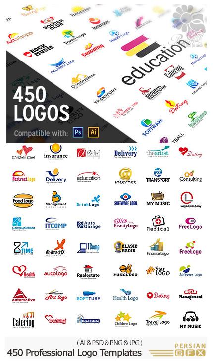 دانلود بیش از 450 تصویر لایه باز و وکتور آرم و لوگوی متنوع - 450 Professional Logo Templates In Ai And PSD Format