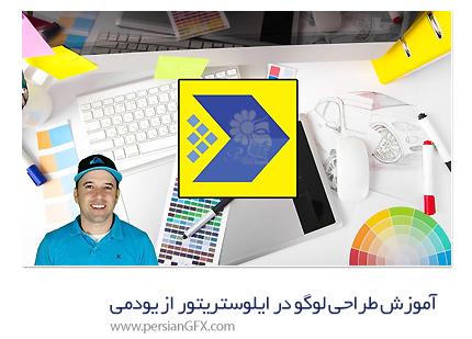 دانلود آموزش طراحی لوگو در ایلوستریتور از یودمی - Udemy Logo Design Masterclass Learn Logo Design Illustrator