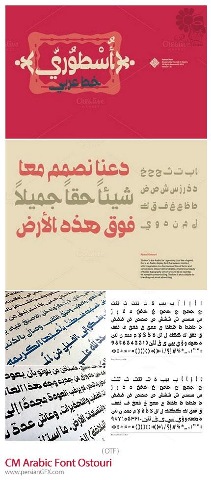 دانلود فونت عربی اسطوری - CM Arabic Font Ostouri