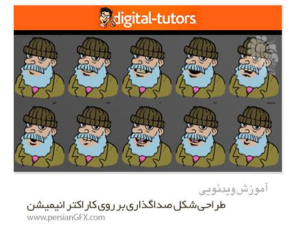 دانلود آموزش طراحی شکل صداگذاری بر روی کاراکتر انیمیشن از دیجیتال تتور - Digital Tutors Creating Phonemes For Character Animation In Illustrator