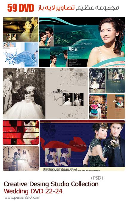 دانلود مجموعه تصاویر لایه باز عروسی - دی وی دی 22 تا 24