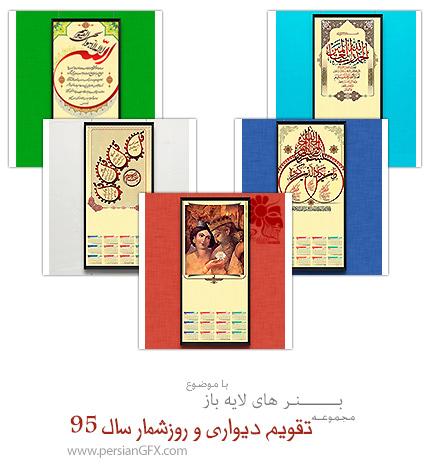 مجموعه بنرهای لایه باز با موضوع تقویم دیواری و روزشمار سال 1395