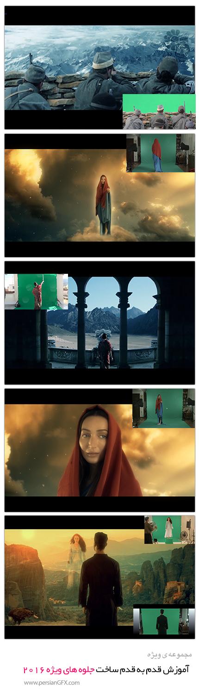 آموزش قدم به قدم جلوه های ویژه و طراحی صحنه های ترکیبی (Matte Painting)  در افتر افکت و به زبان فارسی - VFX Tutorial Package 2016