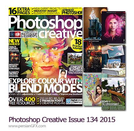 دانلود مجله آموزش های متنوع فتوشاپ - Photoshop Creative Issue 134 2015