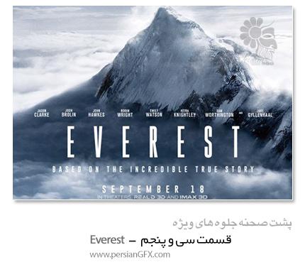 پشت صحنه ی ساخت جلوه های ویژه سینمایی و انیمیشن، قسمت سی و پنجم - Everest 2015