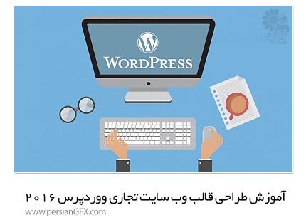 دانلود آموزش طراحی قالب وب سایت تجاری ووردپرس 2016 از یودمی - Udemy WordPress 2016 The Complete Business Web Design Course