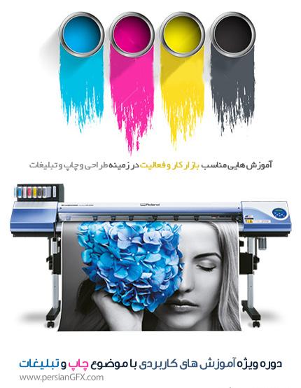 آموزش های کاربردی با موضوع چاپ و تبلیغات به زبان فارسی