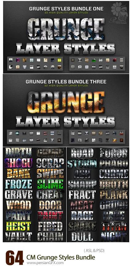 دانلود مجموعه تصاویر لایه باز استایل با افکت های متنوع گرانج - CM 64 Grunge Styles Bundle